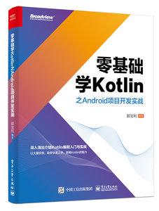 零基礎學Kotlin之Android項目開發實戰-cover