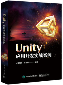 Unity應用開發實戰案例-cover