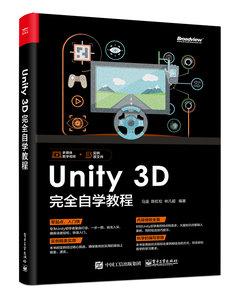 Unity3D 完全自學教程-cover