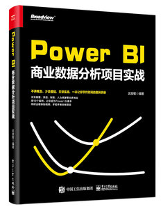 PowerBI 商業數據分析項目實戰-cover