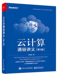雲計算通俗講義(第3版)-cover