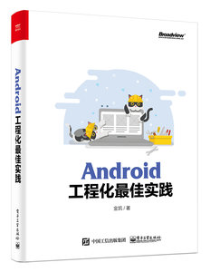 Android工程化最佳實踐-cover