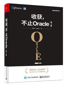 收獲,不止Oracle(第2版)-cover