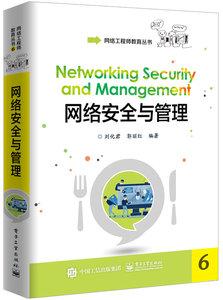 網絡安全與管理-cover