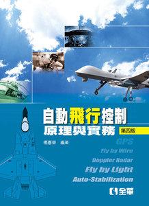 自動飛行控制-原理與實務, 4/e-cover