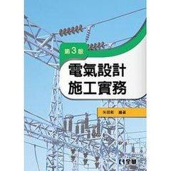 電氣設計施工實務, 3/e-cover