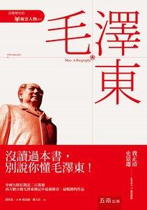 毛澤東-cover