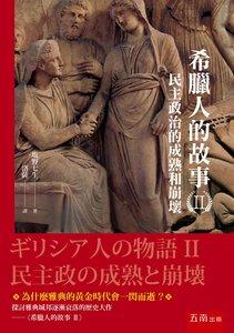 希臘人的故事Ⅱ:民主政治的成熟和崩壞-cover