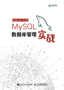 MySQL數據庫管理實戰-cover