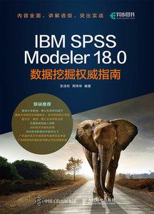 IBM SPSS Modeler 18.0 數據挖掘權威指南-cover