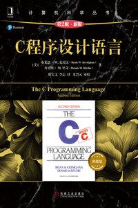 C程序設計語言, 2/e (典藏版)-cover
