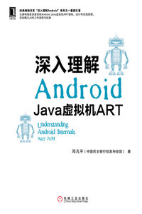 深入理解 Android:Java 虛擬機 ART-cover