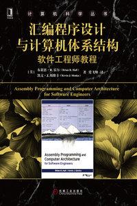 匯編程序設計與電腦體系結構:軟件工程師教程-cover