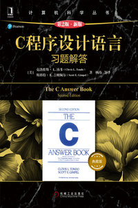 C程序設計語言(第2版·新版)習題解答(典藏版)-cover