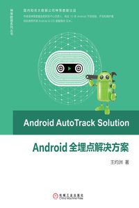 Android 全埋點解決方案-cover
