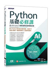 Python 基礎必修課 (含MTA Python微軟國際認證模擬試題)-cover