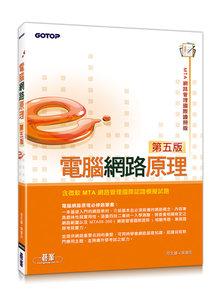 電腦網路原理, 5/e (含微軟MTA網路管理國際認證模擬試題)-cover