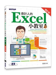 會計人的 Excel 小教室 (增訂版)-cover