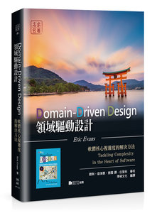 領域驅動設計:軟體核心複雜度的解決方法 (Domain-Driven Design: Tackling Complexity in the Heart of Software)-cover