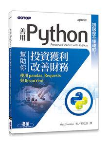 別說你不懂理財!善用 Python 幫助你投資獲利,改善財務-cover