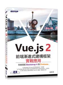 Vue.js 2 前端漸進式建構框架實戰應用|完美搭配 Bootstrap 4 與 Firebase-cover