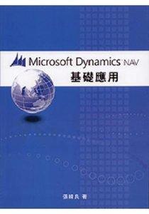 Microsoft Dynamics NAV 基礎運用, 2/e-cover