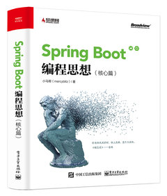 Spring Boot 編程思想 (核心篇)-cover