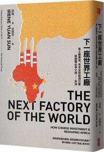 下一座世界工廠:黑土變黃金,未來全球經濟引擎與商戰必爭之地 非洲-cover