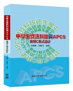 中學生資訊科技與 APCS -- 使用 C程式設計-cover