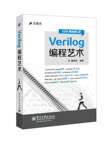 Verilog 編程藝術-cover