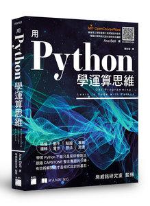用 Python 學運算思維-cover