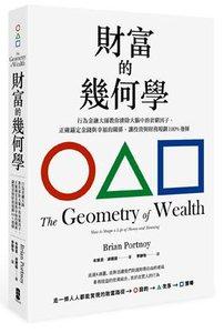 財富的幾何學:行為金融大師教你排除大腦中的貧窮因子,正確錨定金錢與幸福的關係,讓投資與財務規劃100%發揮-cover