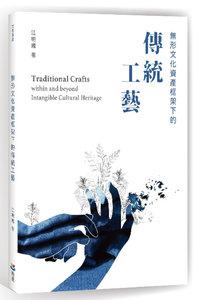 無形文化資產框架下的傳統工藝-cover