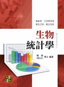 生物統計學 (適用: 高普考.地方政府特考.各類特考.升等升資)-cover