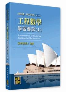 工程數學學習要訣 (上), 18/e (適用: 理工所.大學自修)-cover