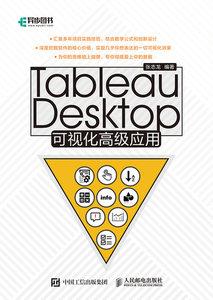 Tableau Desktop 可視化高級應用-cover