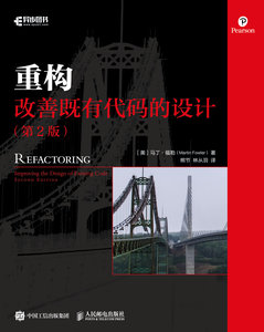 重構 改善既有代碼的設計, 2/e (簡中平裝版)(Refactoring: Improving The Design of Existing Code, 2/e)-cover