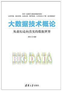 大數據技術概論-cover