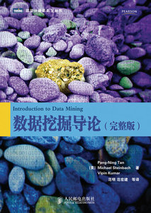 數據挖掘導論 (完整版) (Introduction to Data Mining)-cover