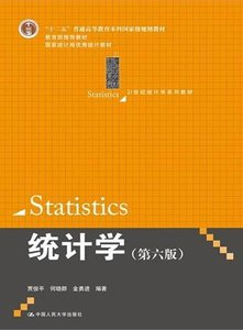 統計學, 6/e-cover