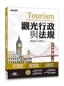 觀光行政與法規-cover