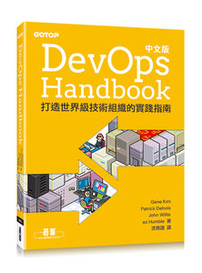 DevOps Handbook|打造世界級技術組織的實踐指南 (中文版) (The DevOps Handbook: How to Create World-Class Agility, Reliability, and Security in Technology Organizations)-cover