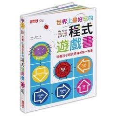 世界上最好玩的程式遊戲書-cover
