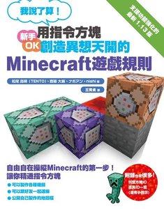 我說了算!用指令方塊創造異想天開的Minecraft遊戲規則-cover