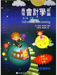 高等會計學新論 (下冊), 8/e-cover