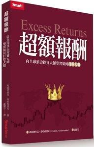 超額報酬:向全球頂尖投資大師學習如何打敗大盤-cover