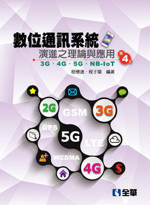 數位通訊系統演進之理論與應用 : 2G/3G/4G/5G/NB-Iot, 4/e-cover