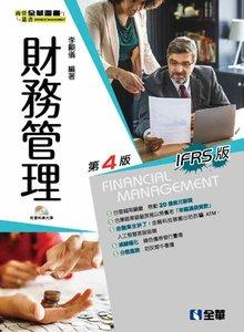 財務管理, 4/e (附範例光碟)-cover