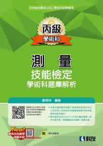丙級測量技能檢定學術科題庫解析 (2019最新版)(附學科測驗卷)-cover