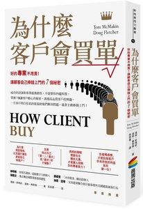 為什麼客戶會買單:好的專業不用賣!讓顧客自己捧錢上門的7個秘密-cover